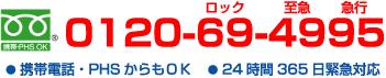 0120-69-4995